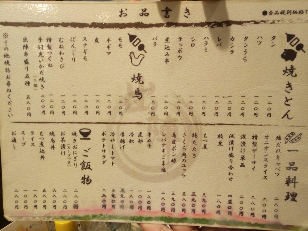 高円寺でおすすめ焼鳥❝出陣❞