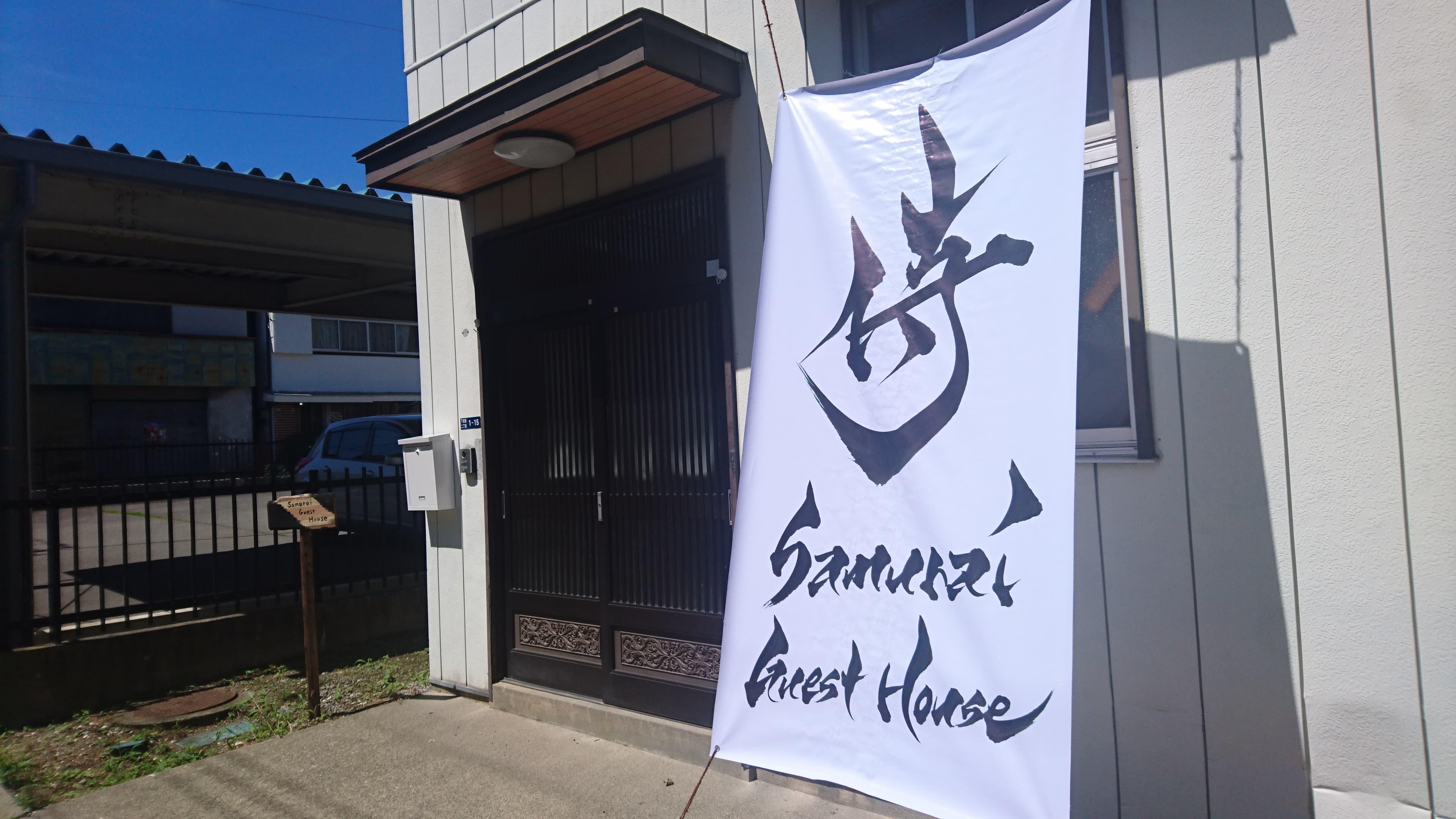 富士吉田 ゲストハウス 侍ゲストハウス